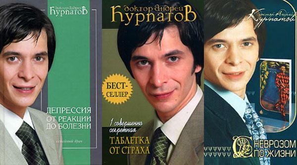 книги Курпатоа
